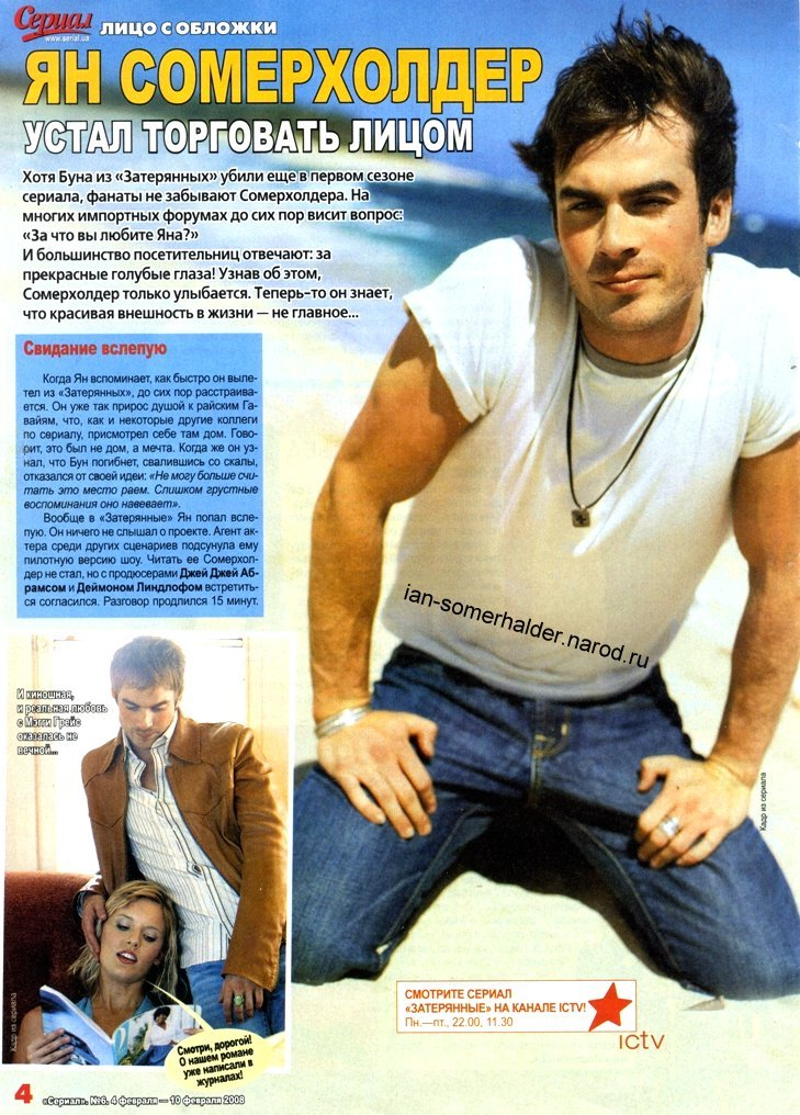 http://www.somerhalder.org/press/scans/original/serial1.jpg